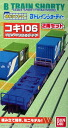 B-Train Shorty Type Koki100 Container Freight Car Type Koki106(Released)