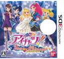 3DS Aikatsu! Futari no My Princess(Released)