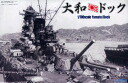 1/700 Toku Series SPOT No.27 Japanese Navy Yamato 1/700 Dog Set Plastic Model