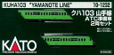 10-1232 Kuha 103 Yamanote Line ATC Preparation 2 Cars Set(Back-order)