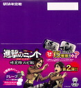 Mikakuto Candy Shingeki no Mint Grape 6Pack BOX