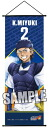 Ace of Diamond - Slim Wall Scroll: Kazuya Miyuki(Released)