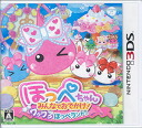 3DS Hoppechan Minna de Odekake! WakuWaku Hoppe Land!!(Back-order)