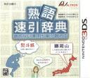 3DS Jukugo Renbiki Jiten Yomenai Kanji mo RakuRaku Yomeru(Back-order)