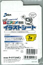 Toy-scl2-34481