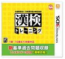 3DS Koeki Daizan Hojin Nihon Kanji Noryoku Kentei Kyokai Kanken Training(Back-order)
