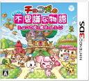 3DS ChocoKen no Chokotto Fushigi na Monogatari Chocola-hime to Mahou no Recipe(Back-order)