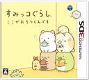 3DS Sumikko Gurashi Koko ga Ochitsukundesu(Released)