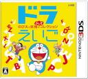 3DS DoraEigo Nobita to Yousei no Fushigi Collection(Back-order)