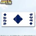 Yowamushi Pedal GRANDE ROAD - Toudou-an Towel(Back-order)