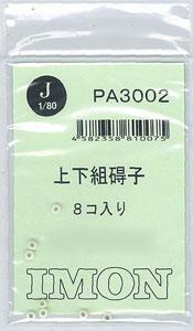 PA3002 上下組碍子 プラ 白色/1.2mm ネジ用[Models IMON]《取り寄せ※暫定》(PA3002 Upper & Lower Station Post Set White Plastic/ 1.2mm for Screw(Back-order))