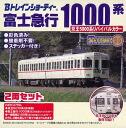"""Fuji Kyuko Original B-Train Shorty 1000 Series """"Keio 5000 Series Revival Color""""(Released)"""
