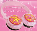 Sailor Moon - Stereo Headphones (SLM-18A)(Released)