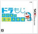 3DS DoraMoji Nobita no Kanji Daisakusen(Back-order)