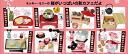 Disney - Mickey & Minnie Sakura Chaya 8Pack BOX(Released)(ディズニー ミッキー&ミニー 桜茶屋 8個入りBOX)