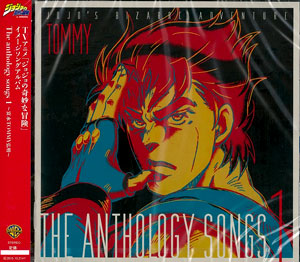 "CD 「ジョジョの奇妙な冒険 The anthology songs 1」 / 富永TOMMY弘明(CD ""JoJo's Bizarre Adventure The anthology songs 1"" / Tominaga TOMMY Hiroaki(Back-order))"