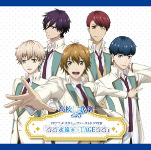 "CD TVアニメ「スタミュ」ファーストドラマCD 「☆☆永遠★STAGE☆☆」(CD TV Anime ""Star-mu"" First Drama CD ""Eien STAGE""(Back-order))"