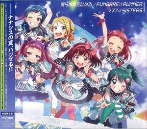 "CD 777☆SISTERS / 「僕らは青空になる/FUNBARE☆RUNNER」 初回限定盤(CD 777 SISTERS / ""Bokura wa Aozora ni Naru/FUNBARE RUNNER"" First Press Limited Edition(Back-order))"
