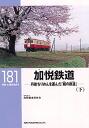 Rail-17849