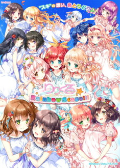 PCソフト りりくる Rainbow Stage!!! 通常版(PC Software Lilycle Rainbow Stage!!! Regular Edition(Back-order))