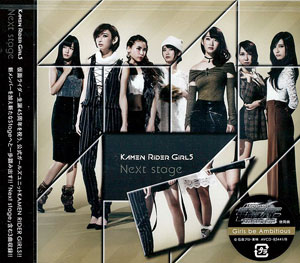 "CD 仮面ライダーGIRLS / 「Next stage」 DVD付(CD Kamen Rider GIRLS / ""Next stage"" w/DVD(Back-order))"