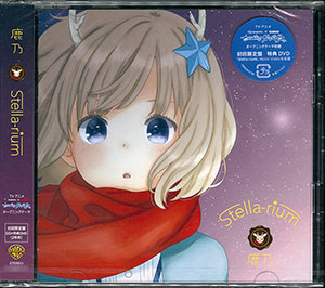 """CD TVアニメ『放課後のプレアデス』OPテーマ 「Stella-rium」 初回限定盤 DVD付 / 鹿乃(CD TV Anime """"Wish Upon the Pleiades"""" OP Theme Song """"Stella-rium"""" First Release Limited Edition w/DVD / Kano(Back-order))"""