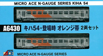 A6430 キハ54・登場時・オレンジ帯 2両セット(A6430 KiHa 54' Initial Appearance' Orange Stripe 2Car Set(Released))