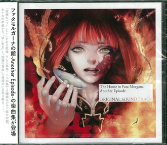 CD ファタモルガーナの館 -Another Episodes- Original Sound Track(CD The House in Fata Morgana -Another Episodes- Original Sound Track(Back-order))