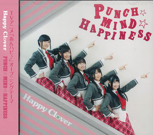 "CD TVアニメ『あんハピ♪』OPテーマ 「PUNCH☆MIND☆HAPPINESS」 DVD付通常盤 / Happy Clover(CD TV Anime ""Anne Happy"" OP Theme Song ""PUNCH MIND HAPPINESS"" Regular Edition w/DVD / Happy Clover(Back-order))"