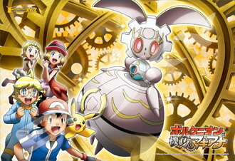 ジグソーパズル ポケモン・ザ・ムービー XY&Z じんぞうポケモン・マギアナ108ピース(108-L565)(Jigsaw Puzzle - Pokemon the Movie XY & Z: Jinzou Pokemon Magearna 108pcs (108-L565)(Released))