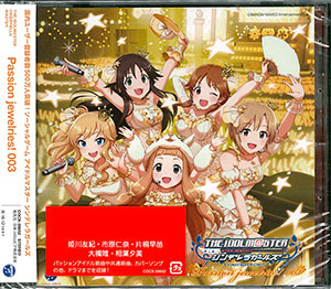CD THE IDOLM@STER CINDERELLA MASTER Passion jewelries! 003(CD THE IDOLM@STER CINDERELLA MASTER Passion jewelries! 003(Back-order))
