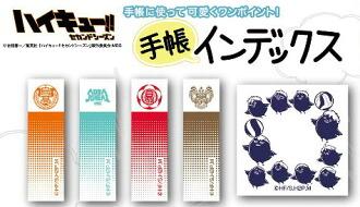 ハイキュー!!セカンドシーズン 手帳インデックス(Haikyuu!! Second Season - Handbook Index(Back-order))