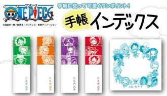ワンピース 手帳インデックス(ONE PIECE - Handbook Index(Released))