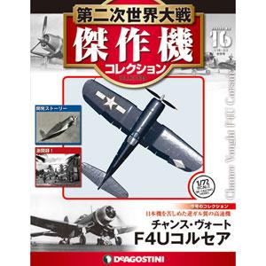 第二次世界大戦 傑作機コレクション 第16号 ヴォート F4U コルセア(雑誌)(World War II Sousakuki Collection Vol.16 Vought F4U Corsair (MAGAZINE)(Released))