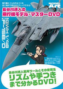 DVD 長谷川迷人の飛行機モデル・マスターDVD(DVD Hasegawa Meijin no Hikouki Model Master DVD(Released))