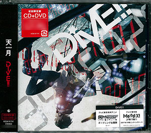 """CD 天月-あまつき- / 「DiVE!!」初回限定盤 (デジモンユニバース アプリモンスターズ OP主題歌)(CD Amatsuki / """"DiVE!!"""" First Release Limited Edition (""""Digimon Universe: Appli Monsters"""" OP Theme Song)(Back-order))"""