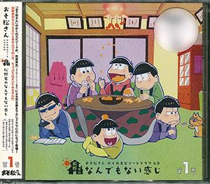 "CD おそ松さん かくれエピソードドラマCD「松野家のなんでもない感じ」 第1巻(CD Osomatsu-san Kakure Episode Drama CD ""Matsuno-ke no Nandemonai Kanji"" Vol.1(Pre-order))"