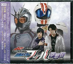 "CD ドラマCD『ドライブサーガ』仮面ライダーマッハ 夢想伝(CD Drama CD ""Drive Saga"" Kamen Rider Mach Musouden(Back-order))"