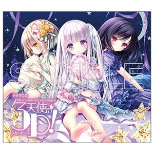 "CD ドラマCD『天使の3P!』(CD Drama CD ""Tenshi no 3P!""(Pre-order))"