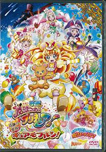 DVD 映画魔法つかいプリキュア!奇跡の変身!キュアモフルン! DVD通常版(DVD Movie Maho Tsukai PreCure! Kiseki no Henshin! Cure Mofurun! DVD Regular Edition(Pre-order))