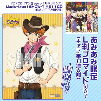 """CD ドラマCD 『マジきゅんっ!ルネッサンス』Magic-kyun!SHOW-TIME!!CD『6人の王子と眠り姫』(CD Drama CD """"Magic Kyun! Renaissance"""" Magic-kyun! SHOW-TIME!! CD """"Rokunin no Ouji to Nemurihime""""(Pre-order))"""
