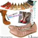 Lightweight! amazingly soft or fit comfort バレエシューズ-pumps! kalabari rich 10 colors / expansion / flat shoes and low heel / pettanko