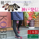 Layered Ribbon quality Japan-made pumps memory foam and secure with adult ballet shoes insole ☆ 0.8 cm フラットタイプローヒールレディース/pumps / pettanko pettanko /22.0cm