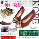 Plate with adult ballet shoes-pumps foam insole ☆ 1.0 cm フラットタイプローヒールレディース/pumps / pettanko pettanko /22.0cm ■ secure, quality Japan made