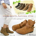 In the soft ペタンコナチュラル short boots smooth / soft or Lambert design/Bootie