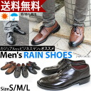 Rain sunny and for rain business shoes business / men's / rain / gentleman shoes / black / boots / black / waterproof / rain great cum for