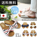 Made in Japan-daily active! fun Chin flat Sandals domestic / pettanko pettanko / casual / women's / flat / ribbon / lace / border / natural
