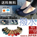 Broad to help recommend! Relax, comfort wise 4E 5.5 cm wooden ヒールアーモンドトゥ repellent water pumps and reliable quality, Japan products / strong repellent water processing / sunny and rain unisex and ladies / rain / rain shoes / black /24.0-26.5cm