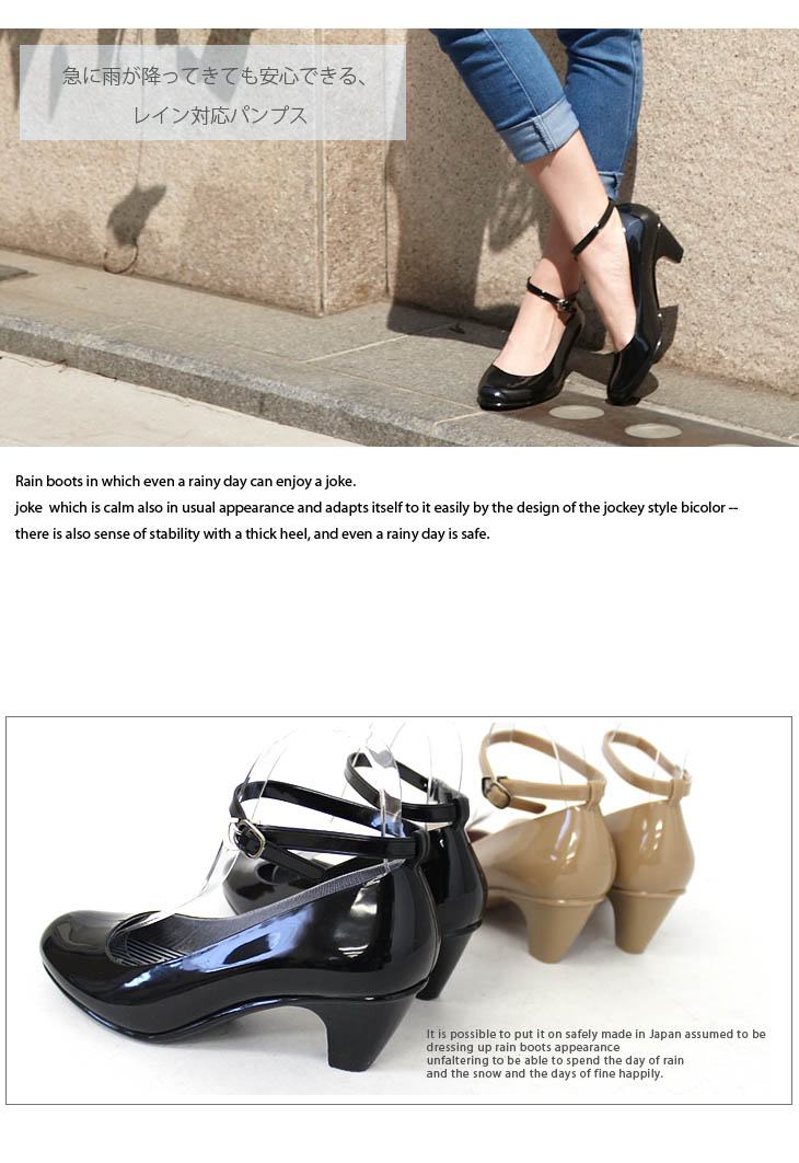 how to say rubber shoes in japanese