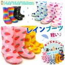Lightweight ☆ キッズレイン boots spot and put it in the colorful POP short-length kids /kids junior child / kids shoes / boots /